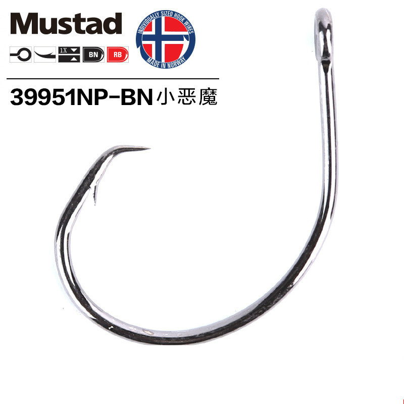1 Pack MUSTAD 39951# Fishing Hooks Circle High Carbon Steel Anzol Fishing Hooks Sharp Strong Rust Proof Sea Carp Anzuelos Pesca
