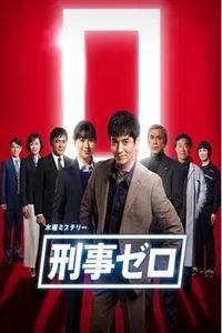 刑警ZERO特别篇[HD]