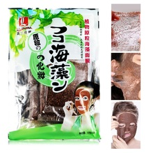 Seed Skin-Care Natural Face-Masks Algae Aloe Hydrating Moisturizing Contractive-Pore