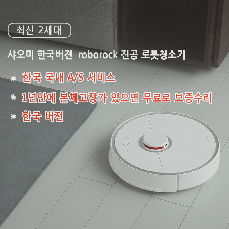 Versão coréia Roborock S50 Varrendo Esfregar Molhado Limpo Robô Aspirador de pó Inteligente LDS Caminho Plano branco