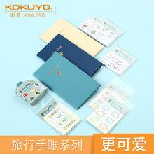 Kokuyo женские канцелярские товары дикий блокнот клейкая бумага