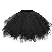 Новинка короткая тюль для нижней юбки женские эластичные слои летняя юбка пачка для взрослых Нижняя юбка рокабилли
