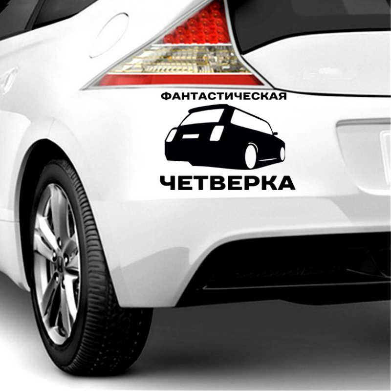 Autocollant de voiture de mode Aliauto fantastique quatre autocollant de vinyle imperméable de style automatique pour Tiguan Infiniti Opel Kia Astra Lada, 20cm * 14cm