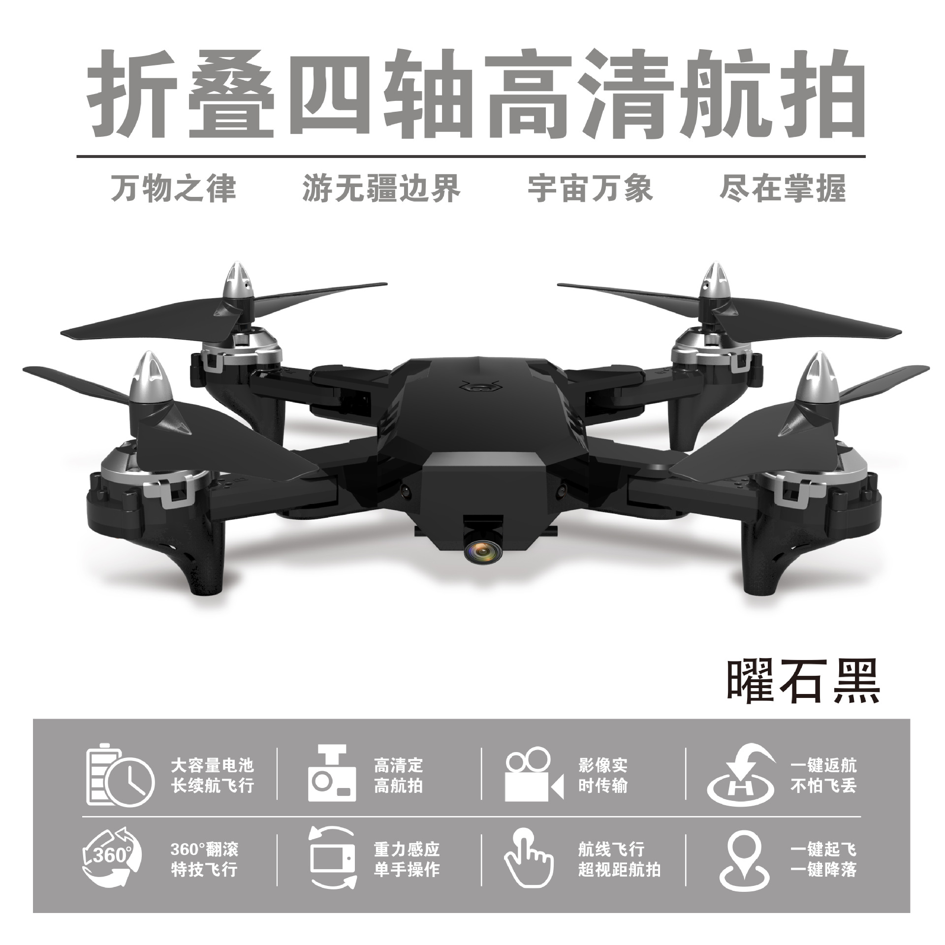 Folding Quadcopter Long Life High Unmanned Aerial Vehicle Real-Time Aerial Remote-control Aircraft CHILDREN'S Toy