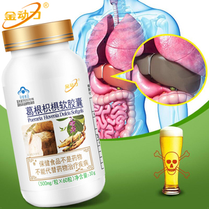 Pueraria Hovenia Dulcis Kudzu Root Extract Softgels Man Hangover and Liver Protection Hypotensive Reduce Alcohol Damage