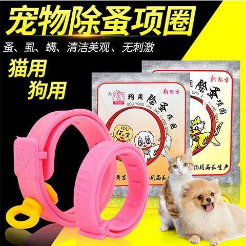 Dog Flea Preventing Ring Pet Anti-flea Circle Cat Collar Delousing Anti Flea Circle Insecticide Neck Ring Dog Cat Supplies Teddy