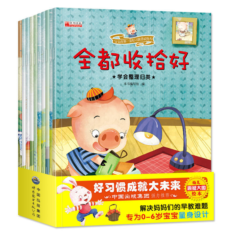 Children EQ Management Good Habit Hand-Painted This Baby Story Book Infants Early Educational Teaching Aid Eating Not Picky Eate