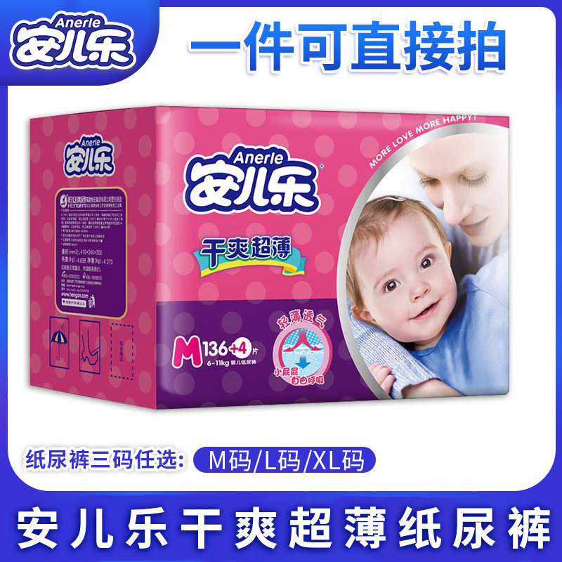 Children Music Dry And Clean Plus Ultra-thin Breathable Leak-Proof Baby Diapers Anerle Men And Women Baby Diapers M/L/x L Code