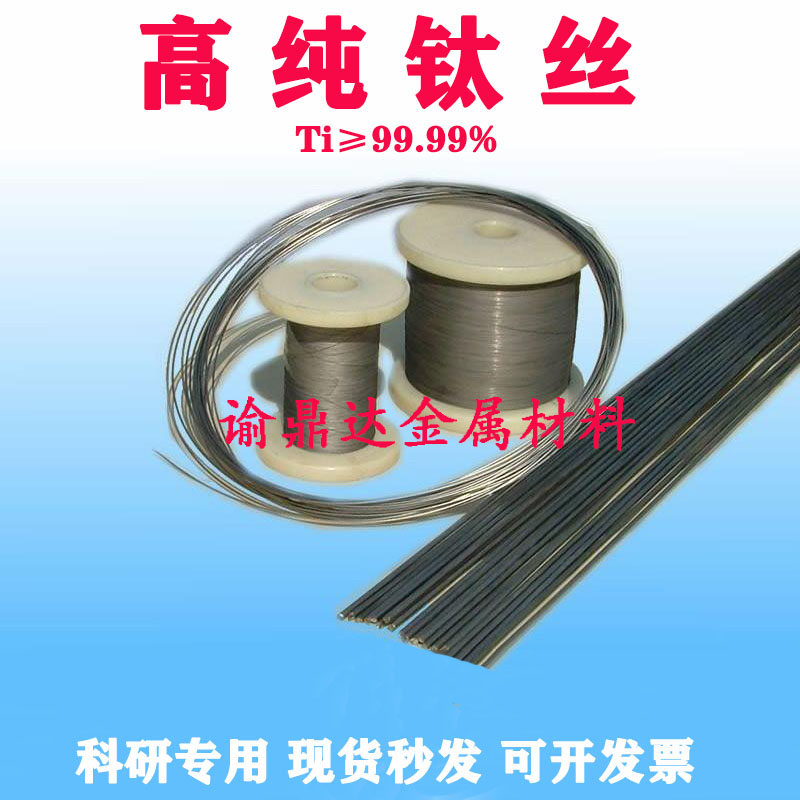 2 Meter Pure Titanium Wire Pure High Purity Titanium Alloy  Straight Wire For Scientific Research 0.05mm 0.5mm 0.8mm 1mm 1.5mm