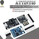 official Blue Black TINY85 Digispark Kickstarter Micro Development Board ATTINY85 module for Arduino IIC I2C USB