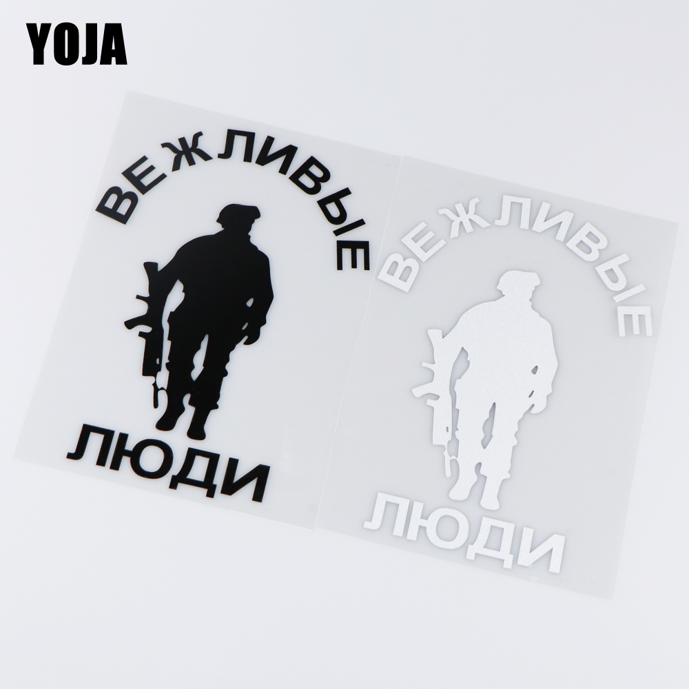 YOJA 12X17CM Polite People Soldier With Gun Car Sticker Vinyl Decal Funny Cartoon ZT2-0079