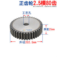 1pcs spur gear 2.5 mod 80 tooth 2.5M80T 45# steel motor pinion transmission gear thickness 25mm