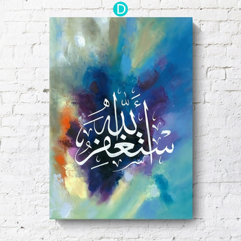 Islamic Subhan Allah Arabic Canvas Paintings Wall Art Muslim Posters and Print Calligraphy Pictures for Living Room Decoration 7