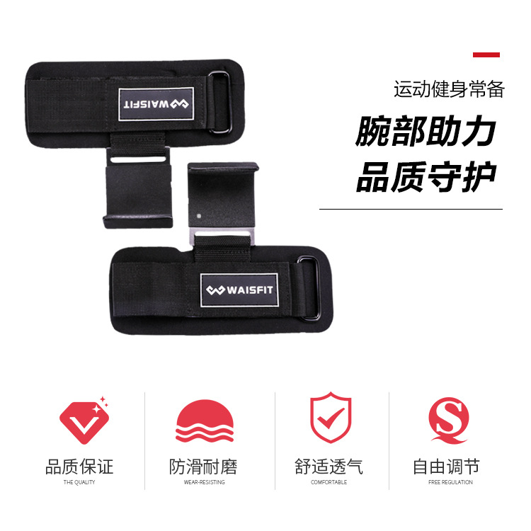 Anti-slip Sports Hand Guard Deadlift Booster Stripe Chin-up Wrist Protector Weightlifting Fitness Chip Hook Bracer