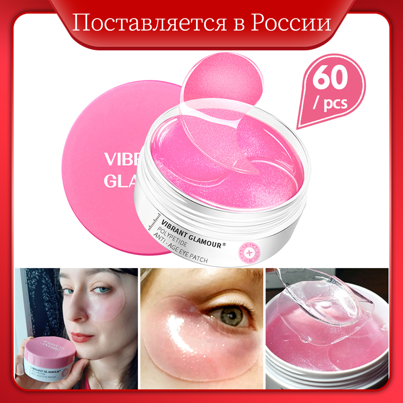 VIBRANT GLAMOUR Polypeptide Eye Mask Anti-Aging Moisturizing Remover Dark Circles Puffiness Fine Lines Firming Eye Care 60 Pcs
