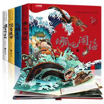 4 Pieces/Set 3-6 Year Old Chinese/English Children Chinese Myth Story Book 3d Flip Picture ChildrenS Reading