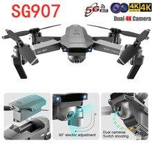 新しい SG907/SG901 Gps ドローン 4 と 18K HD デュアルカメラ広角 5 グラム WIFI FPV RC Quadcopter 折りたたみドローンプロの Gps フォローミー