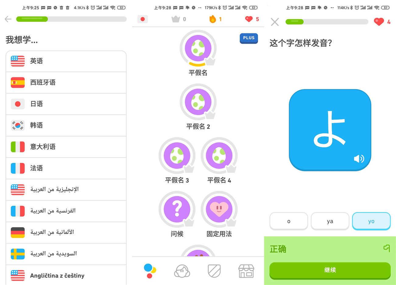 安卓多邻国语言学习专业版v4.58.2