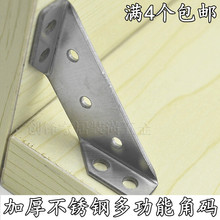 4 pcs Thick stainless steel corner Brackets three fixed multi-functional furniture hardware connection accessories iron