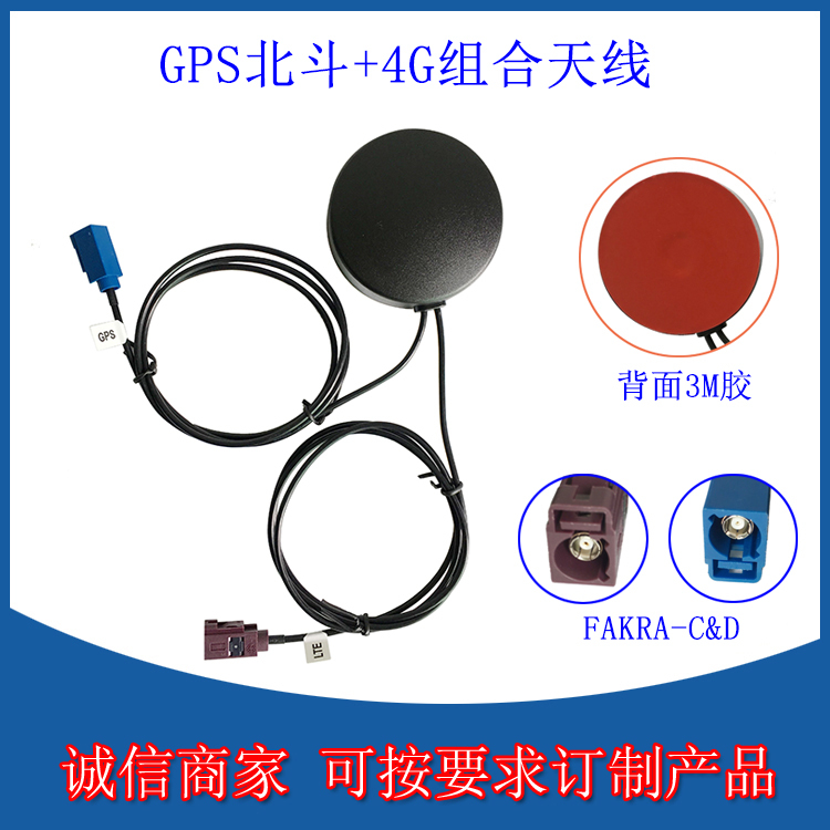 Gps / The Big Dipper +gsm /3g /4g Group Combine Antenna Vehicle Navigation Fakra Smb Long Directly Mother C/d External Round