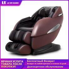 LEK988X Профессиональный Массажный стул для всего тела автоматический разминающий массажный диван с нулевым весом Электрический массажер