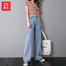 Women Jeans Pants Full-Length Wide Leg Loose Vintage High-Waist Korean-Style Simple ZSRS