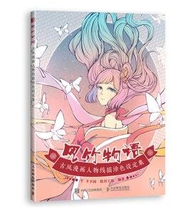 Image 1 - จีนโบราณสไตล์ Coloring Book สำหรับผู้เริ่มต้น Anti ความเครียดง่ายสำหรับผู้ใหญ่ Graffiti Book