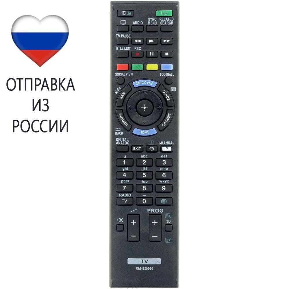 Пульт для Sony RM-ED060, KD-65X9005B, KDL-42W817B, KDL-42W828B, KDL-50W805B, KDL-50W817B, KDL-50W817B. 100% новый пульт!