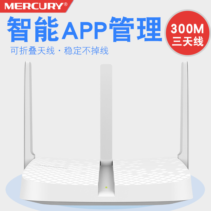 Mercury Mw313r Wireless Router 300m Wall Household Wif Relay Bridge Smart APP