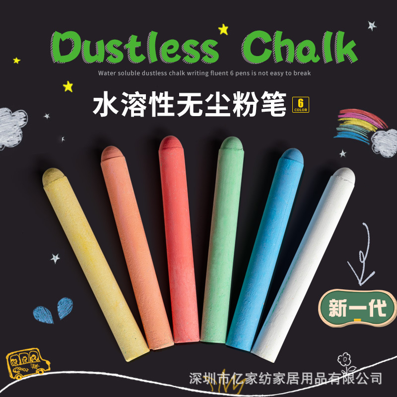 6 Pieces Of Water-soluble Chalk, Dust-free, Environmental Friendly Chalk, Blackboard, Green Board, Children's Graffiti Chalk
