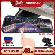 """Двойной 1080P 1"""" поток зеркало заднего вида автомобиля DVR 2.5D экран супер ночного видения Dash Cam камера видео рекордер Авто Регистратор"""