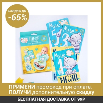 """A set of cards for photo shoots """"Our Miracle"""", Me To You, 12 x 8 cm Decoration"""