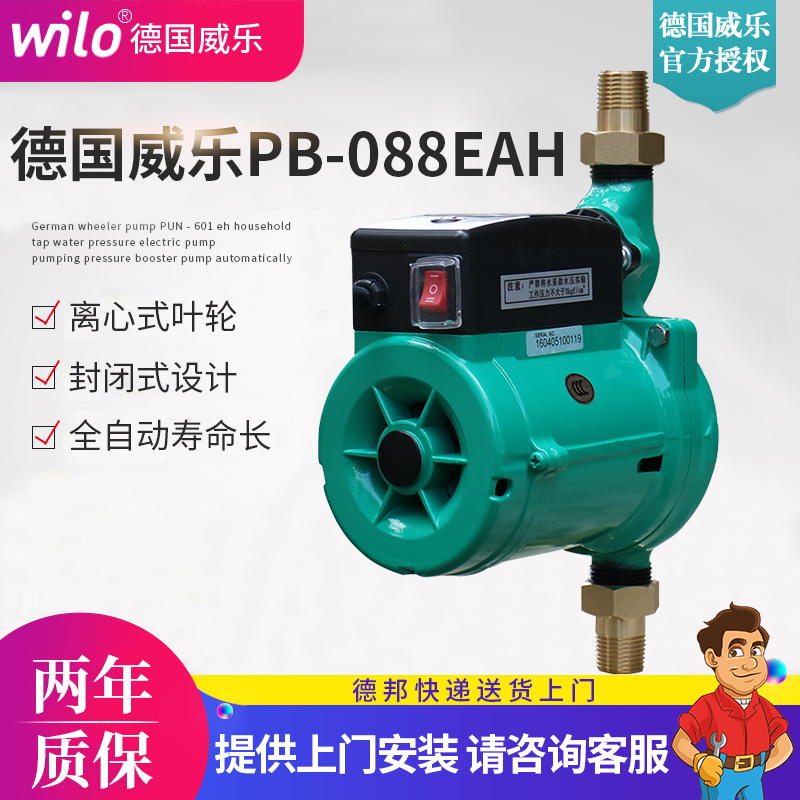 Pb-h088eah silent booster pump domestic automatic water heater tap water pressurization