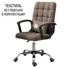 Silla de ordenador, silla de oficina, silla de juego para conferencia, silla de estudiante, silla de Bar