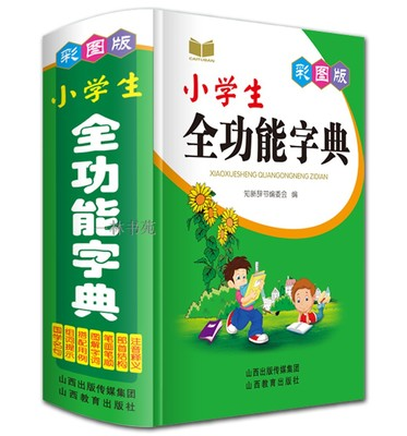 Kids Primary School Full-featured Dictionary Chinese Characters For Learning Pin Yin And Making Sentence Language Tool Books