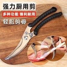 chicken bone scissors, strong kitchen scissors, stainless steel sharp household scissors, food and vegetable scissors