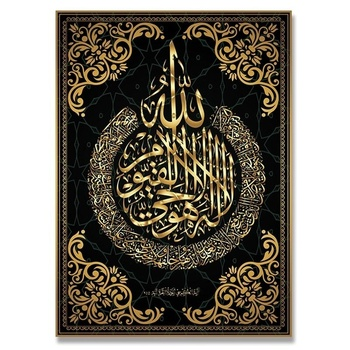 Muslim Islamic Calligraphy Wall Art Pictures Painting Wall Art for Living Room Home Decor (No Frame) 7