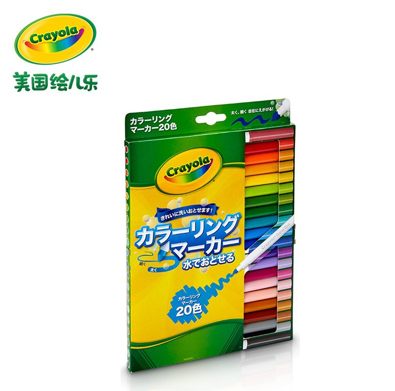 America Crayola 20-Color Thin Rod-Washing Watercolor Pen Baby Brush Graffiti Pen 58-8106