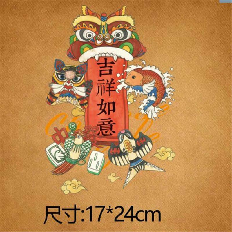 새로운 중국어 사자 장식 열전달 applique 스티커 자수 장식 열전달 티셔츠 자켓 빨 패치
