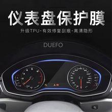 Para audi q5 q3 a3 a4l a6l q7 a5 painel de instrumentos do carro tela tpu película protetora anti-risco acessórios do carro