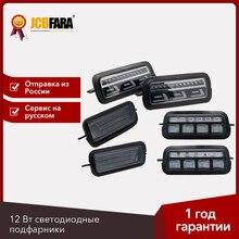 Для לאדה ניבה 4X4 עירוני светодиодные передние автомобильные аксессуары подфарники для 1995 Лада 4X4 עירוני нива