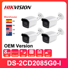 Hikvision Original DS-2CD2085G1-I 8 MP IR Bullet сетевая камера Darkfighter IR 30M IP67, IK10 Poe камера 4 шт./лот OEM версия