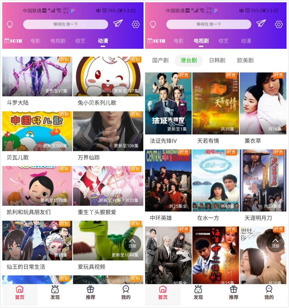 2020新版UI千月无错版畅视影院对接苹果CMS插图