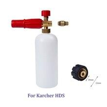 Snow Foam LanceสำหรับKarcher HDSพร้อมM22 หญิงอะแดปเตอร์แรงดันสูงเครื่องซักผ้าโฟมเครื่องกำเนิดไฟฟ้าปรับหัวฉีดโฟม