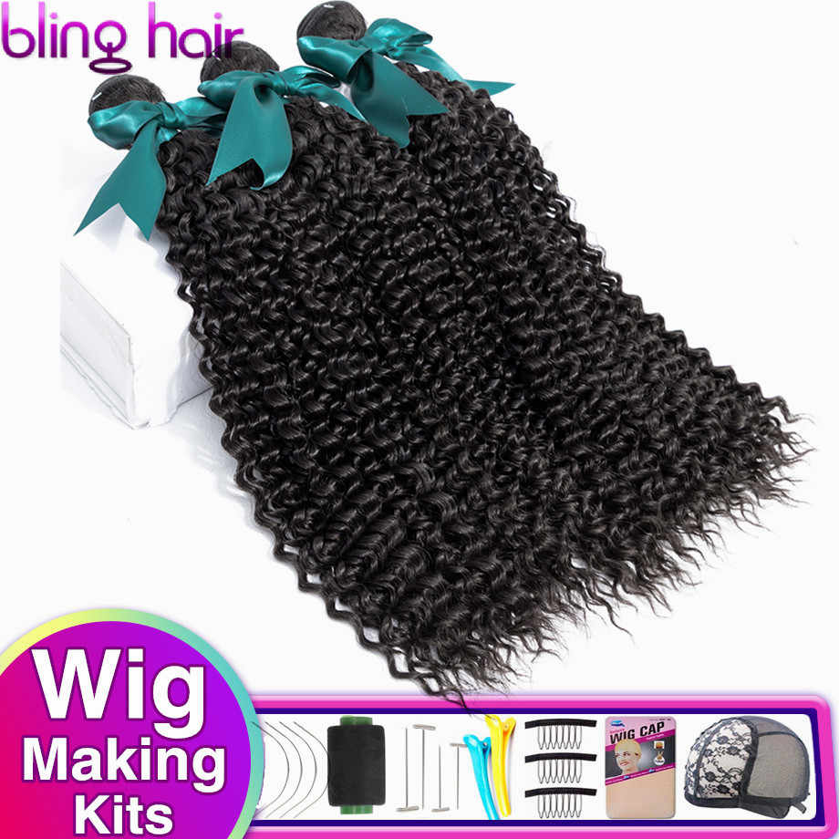 Bling Hair 100% Remy Kinky Curly Hair Bundles Brazilian Hair Weave Bundles 100% Human Hair Extension 1/5/10 Pieces Natural Color