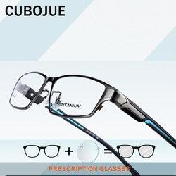 CUBOJUE титановые очки для мужчин, полный обод, ультра светильник, очки по рецепту, для мужчин, получение, прогрессивная фотохромная, анти-синяя