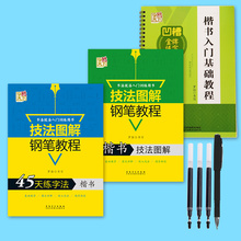 [Quickly practice 3 sets of Chinese character copybooks]hsk/hsk 1/chinese book/learn chinese/lettering calligraphy book stimulated tests of the new chinese proficiency test hsk hsk level 2 with a cd for foreigner learn chinese language