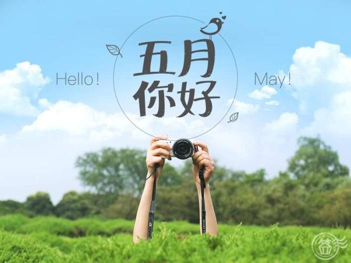 关于五月的唯美yabo88苹果、图片 四月再见五月你好