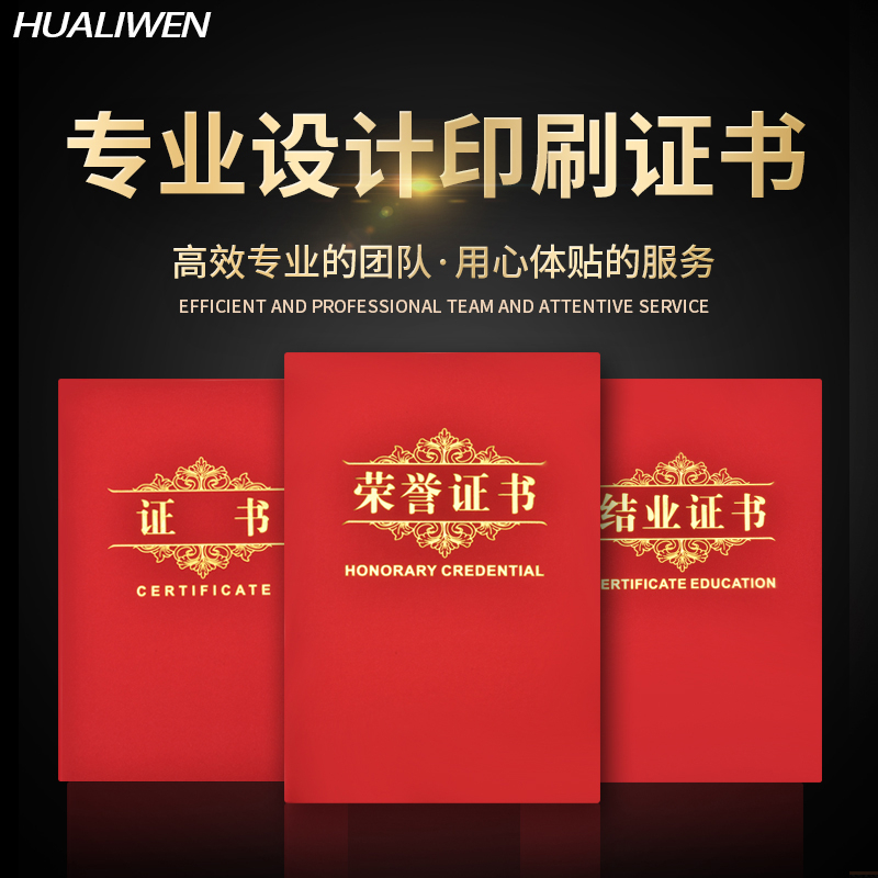 Certificate Honor Case Appointment Paper Document Storage A4 Completion Inner Core Cover Creative