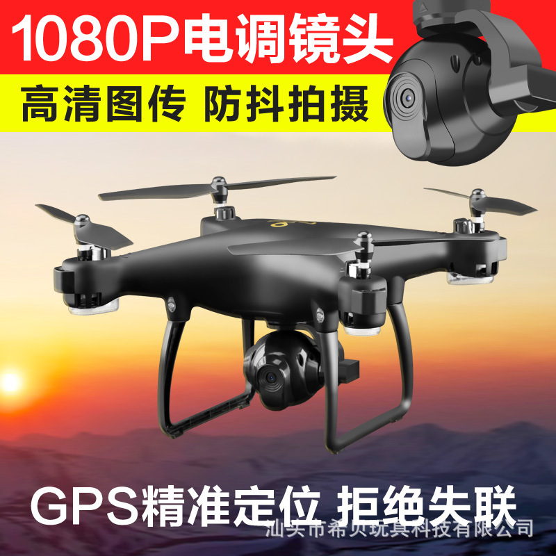 Positioning GPS Unmanned Aerial Vehicle Aerial Photography High-definition Profession Intelligent Following Wedding Quadcopter M